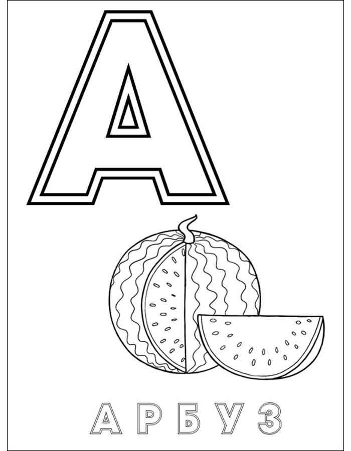 Азбука А с арбузом