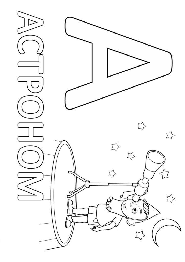 Буква А с астрономом