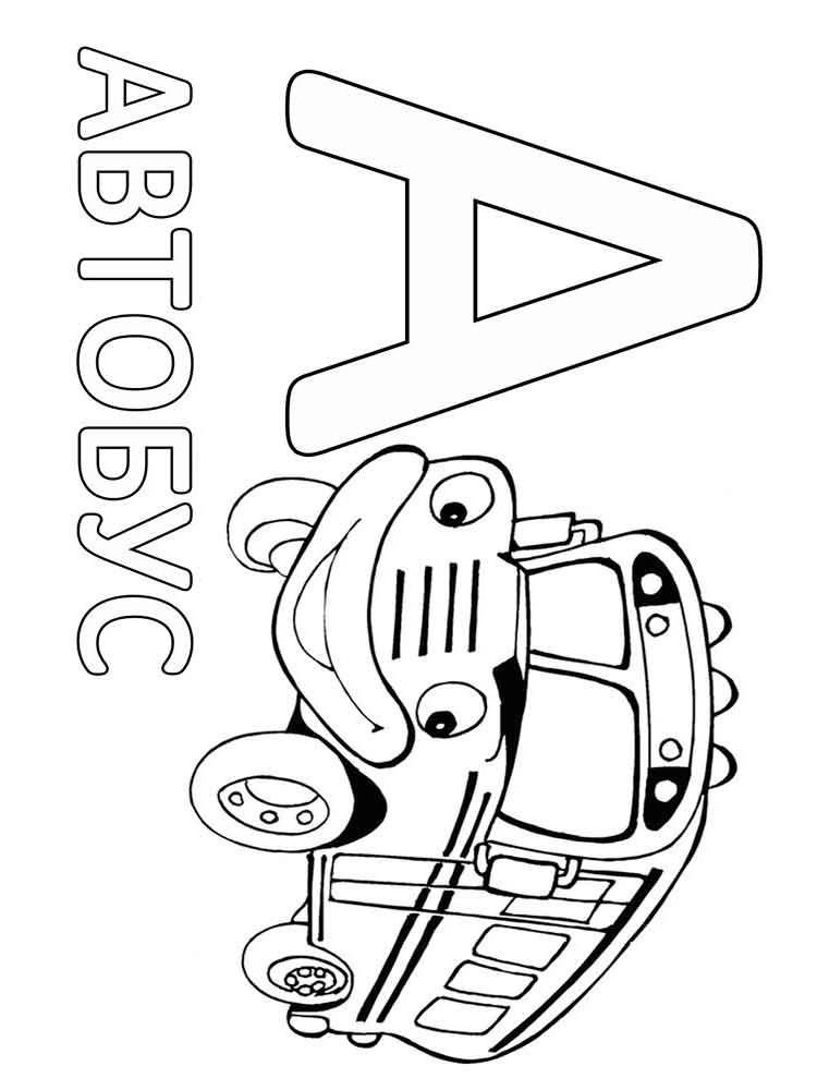 Буква А с автобусом