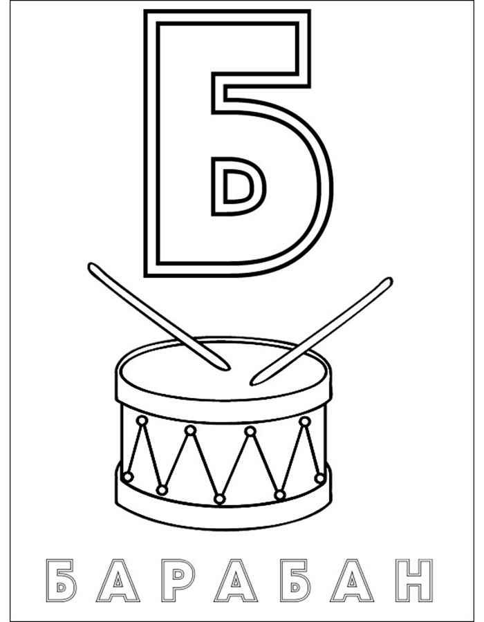 Азбука Б с барабаном