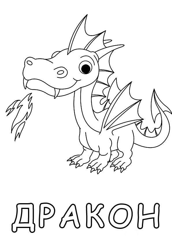 Буква Д с драконом