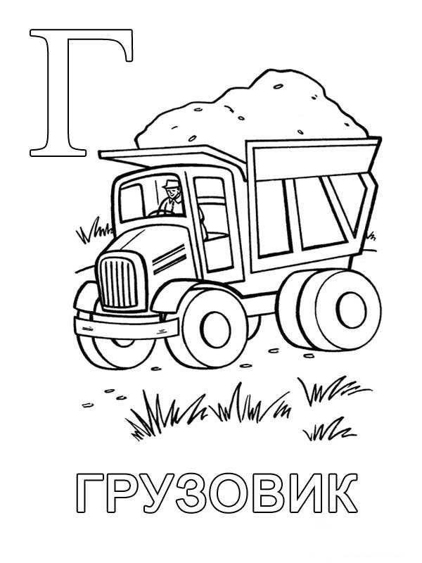 Буква Г с грузовиком