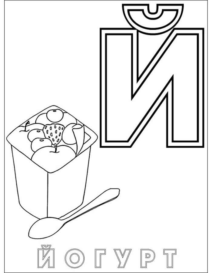 Азбука Й с йогуртом