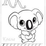 Буква К с коалой и прописью