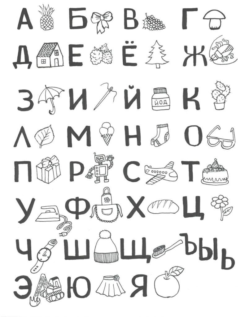 Картинки раскраски алфавит