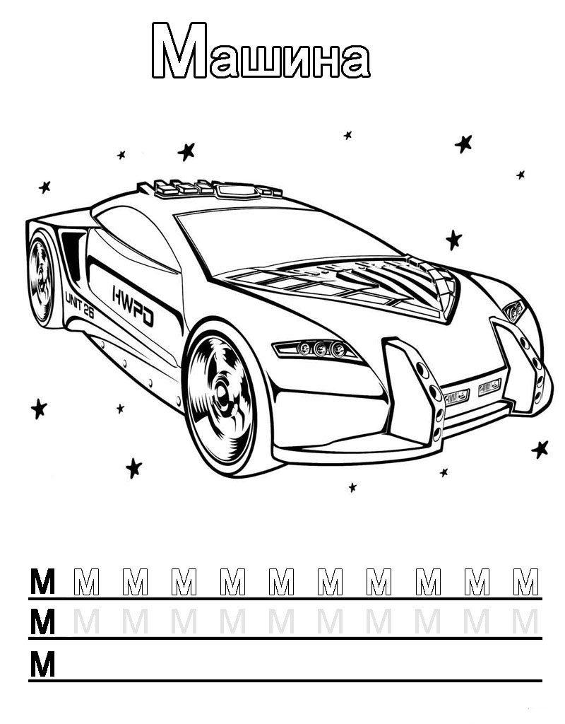 """Буква """"М"""" с машиной"""