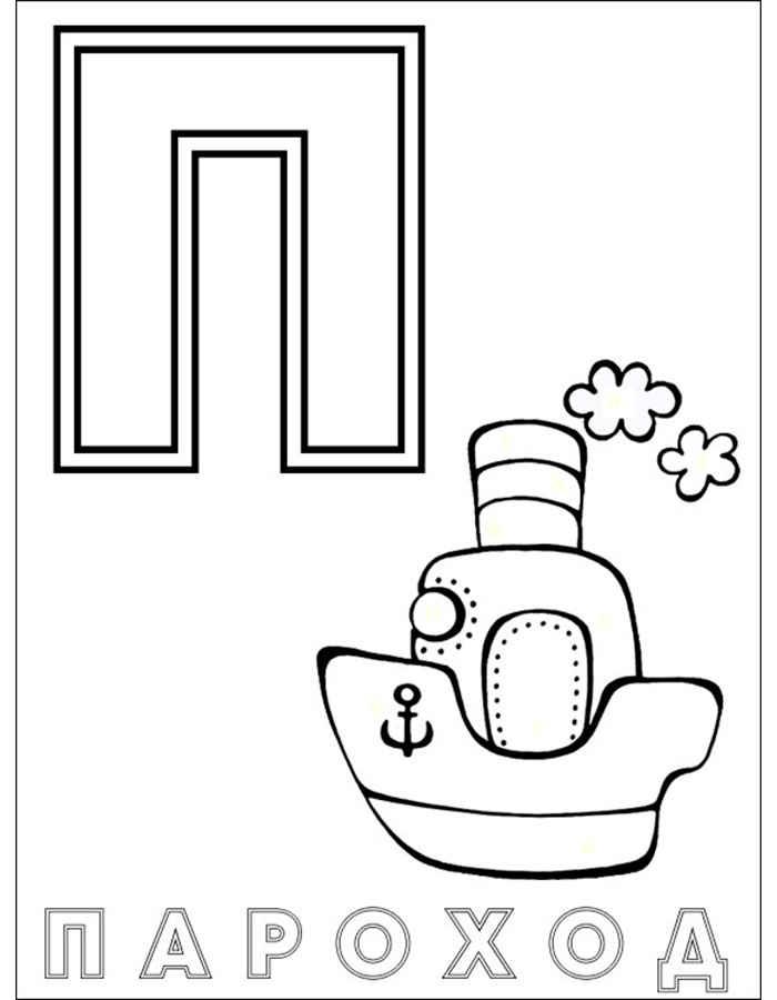 Азбука П с пароходом