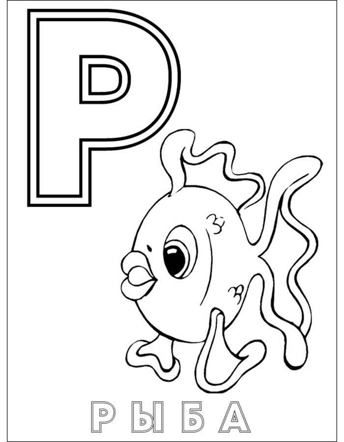 Азбука Р с рыбкой