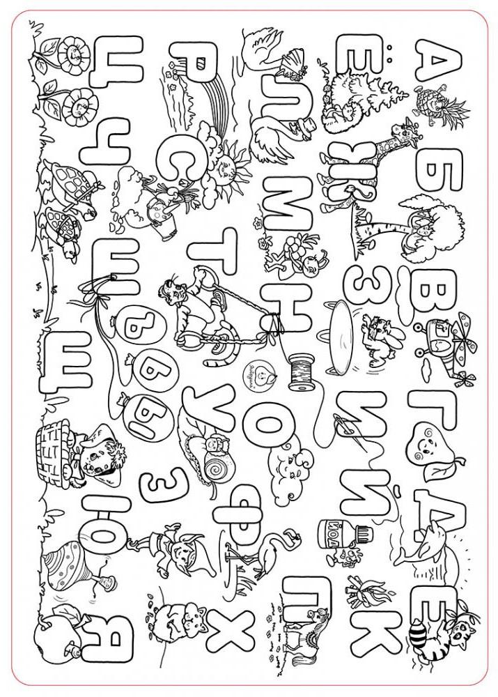 Раскраска алфавит животные
