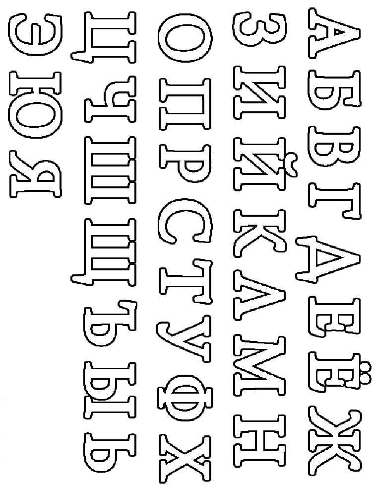 Весь алфавит в картинках распечатать доставкой клинцах