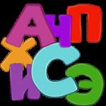Раскраски буквы русского алфивита