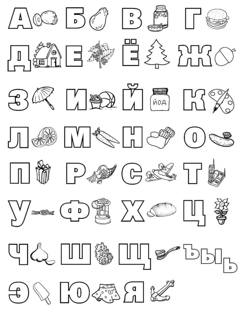 Раскраски буквы алфавита с картинками