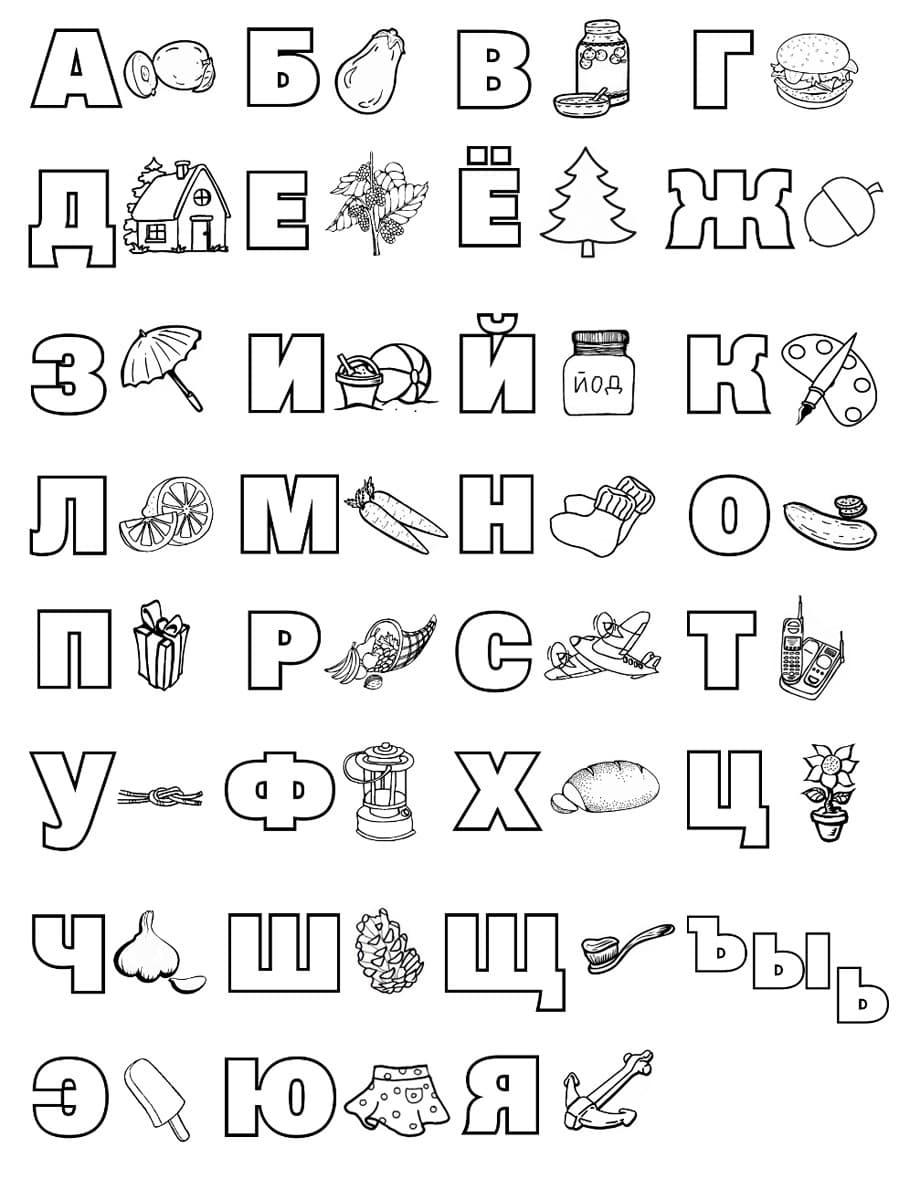 русский алфавит для распечатки с картинками освещенный