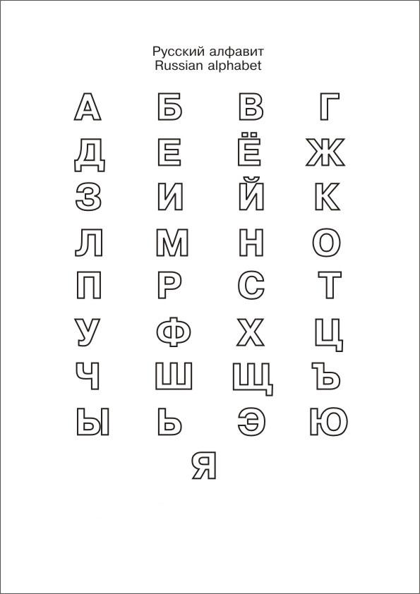 Раскраски буквы алфавита