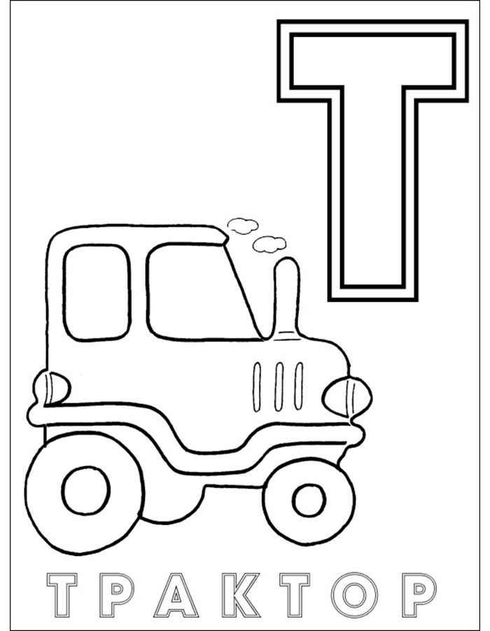 Азбука Т с трактором