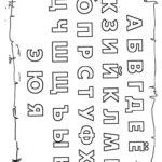 Учим алфавит с зайцем и волком раскраска