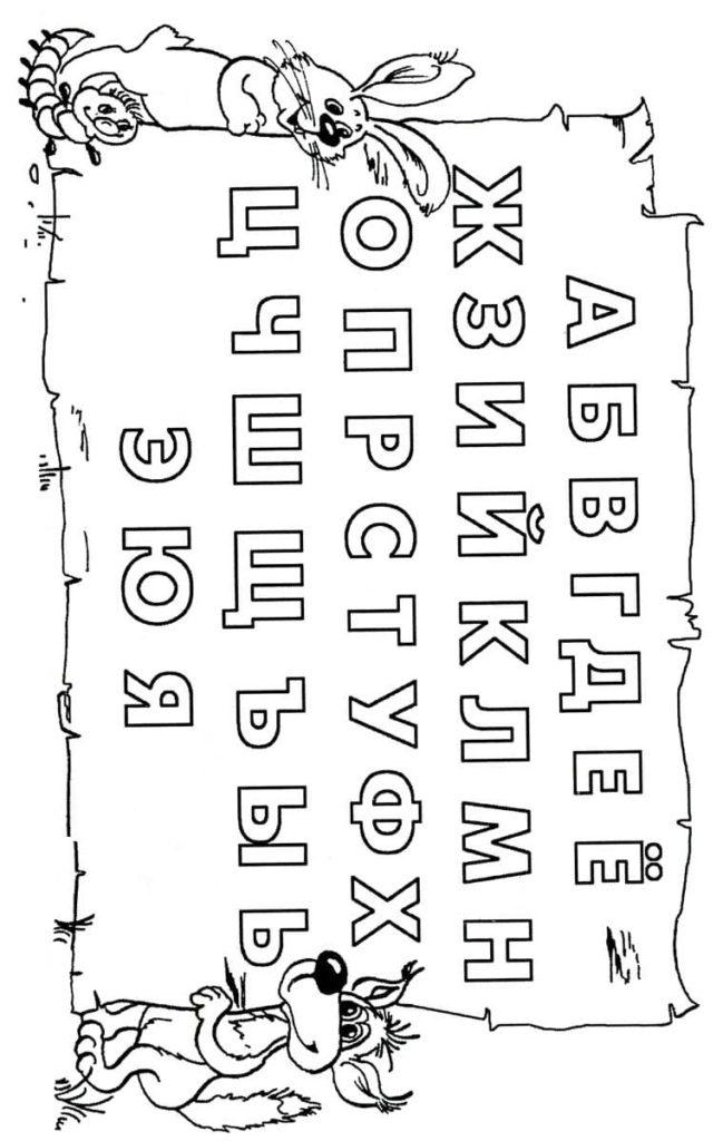 Учим алфавит раскраска