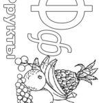 Буква Ф с фруктами