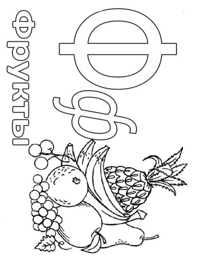 "Буква ""Ф"" с фруктами"
