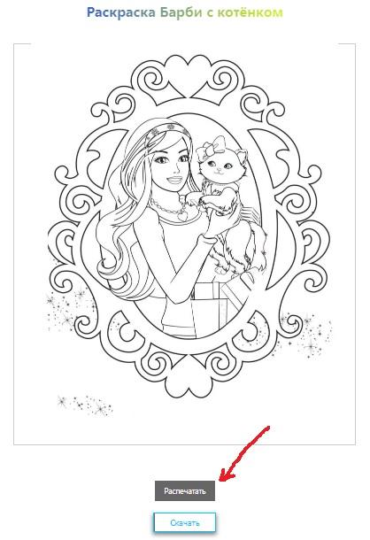 """Как распечатать раскраску фото №1 (кнопка """"печать"""")."""
