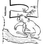 Буква П пантера