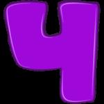 Раскраска буква Ч