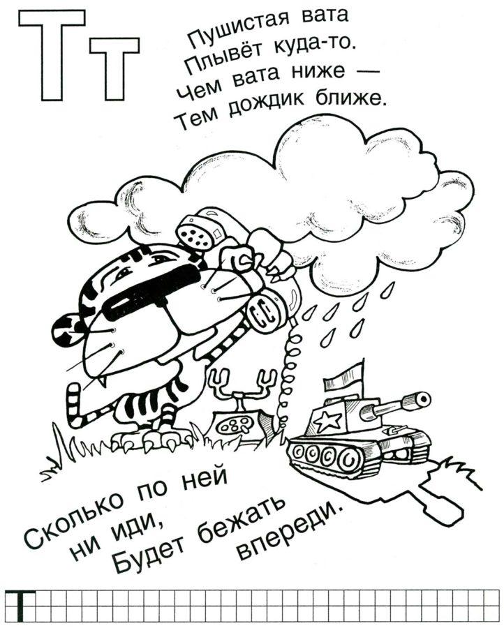"""Буква """"Т"""" танк, телефон, тигр"""