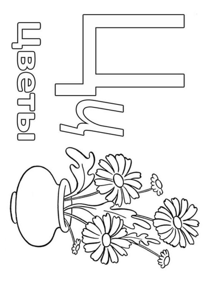 """Раскраска буква """"Ц"""" с цветами"""