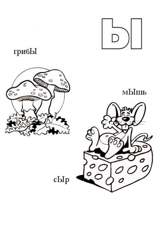 Буква Ы грибЫ, мЫшь, сЫр