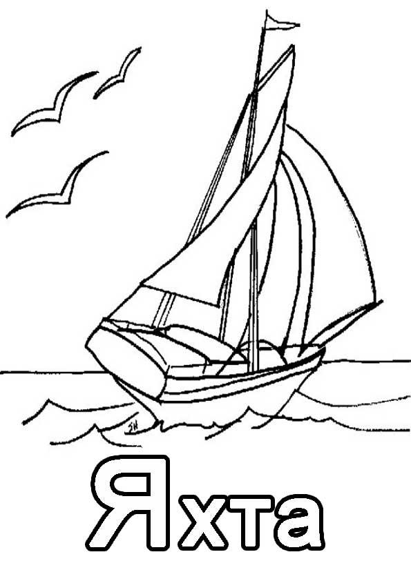 """Буква """"Я"""" парусная яхта, море, чайки"""