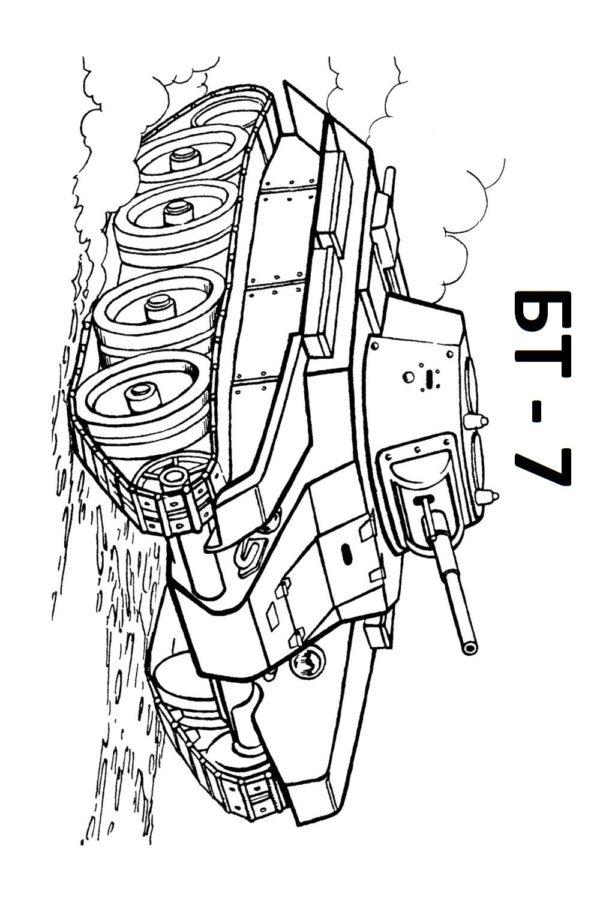БТ 7 танк раскраска