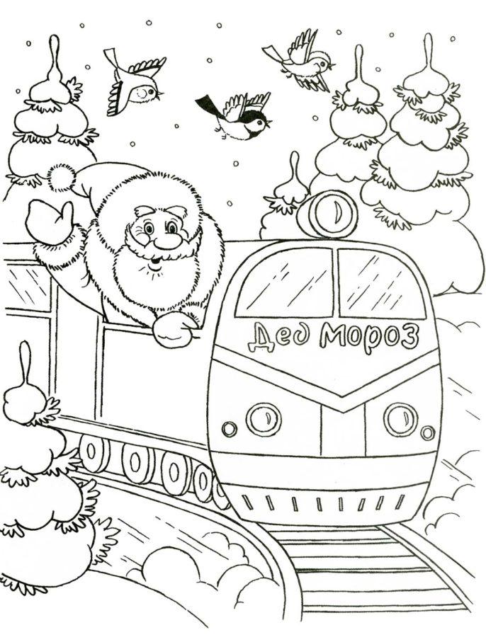 Дед Мороз на поезде раскраска