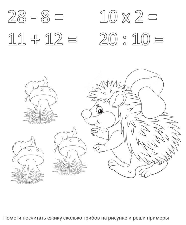 Математическая раскраска ёжик