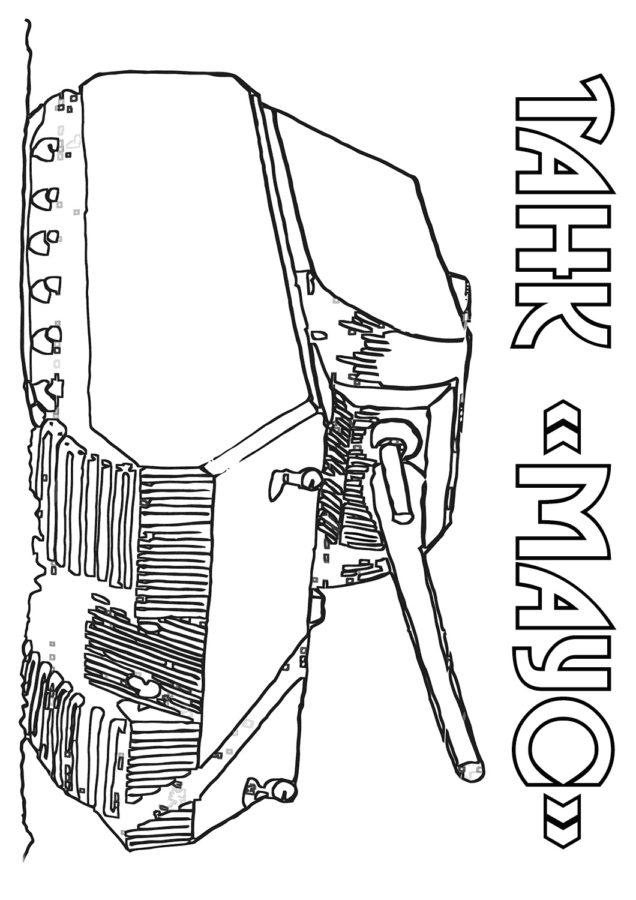 Раскраска танк Маус