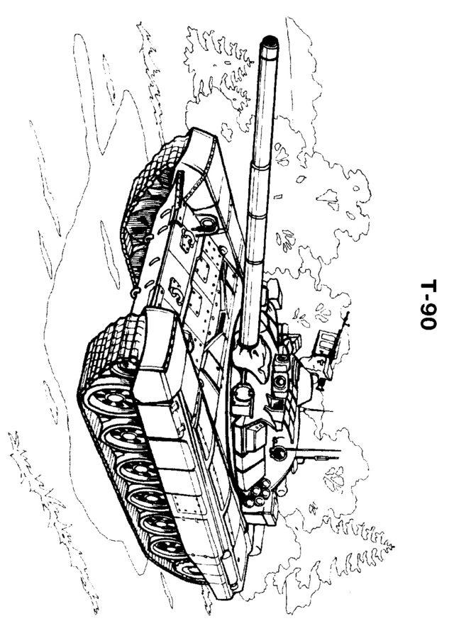 Раскраска танка Т 90