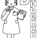 Раскраска буква твёрдый знак Ъ медсестра делает инЪекцию