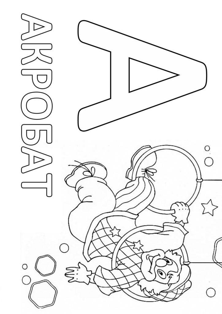 Буква А с акробатом