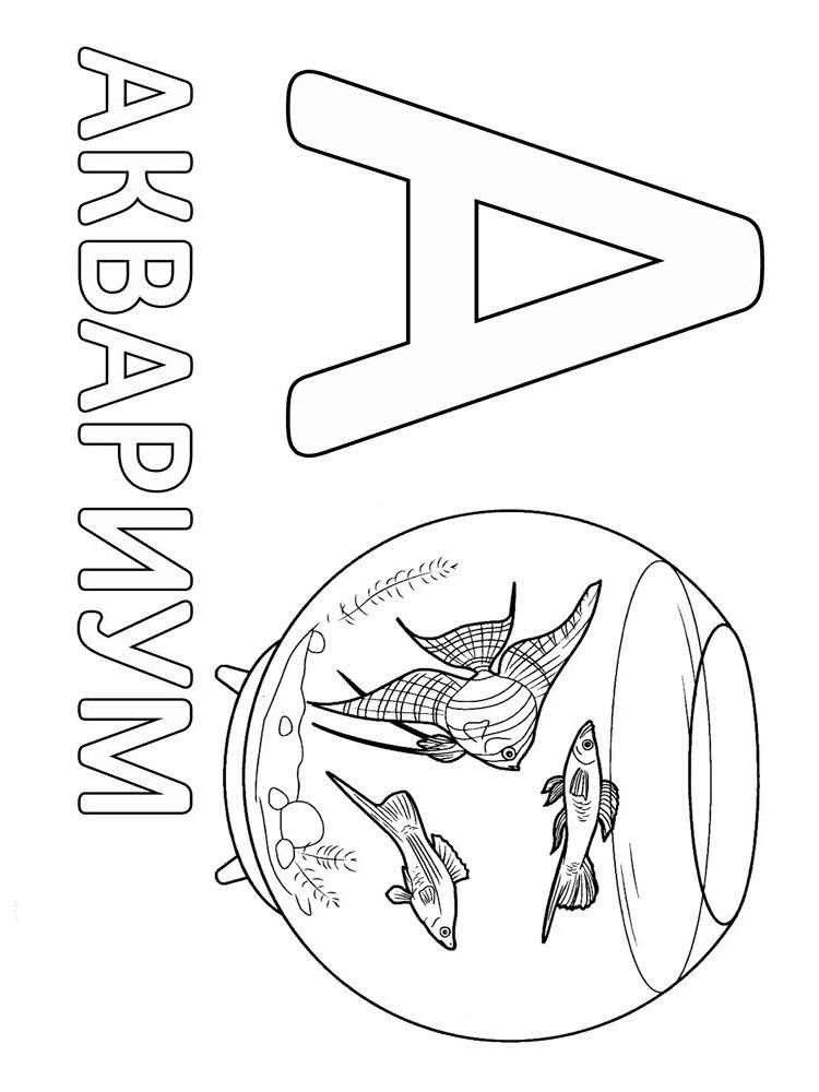 Буква А с аквариумом