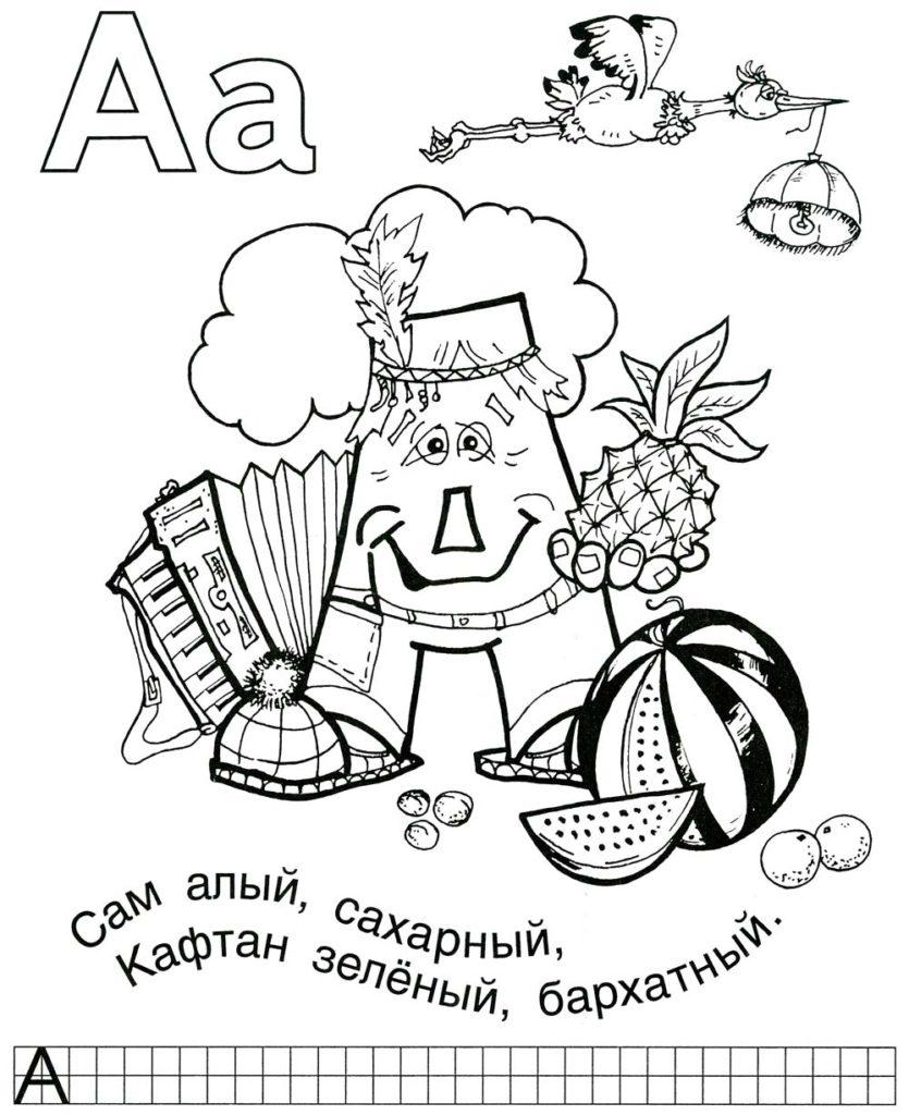 Буква А с пером и в тапочках
