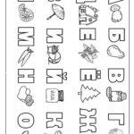 Алфавит с А до О