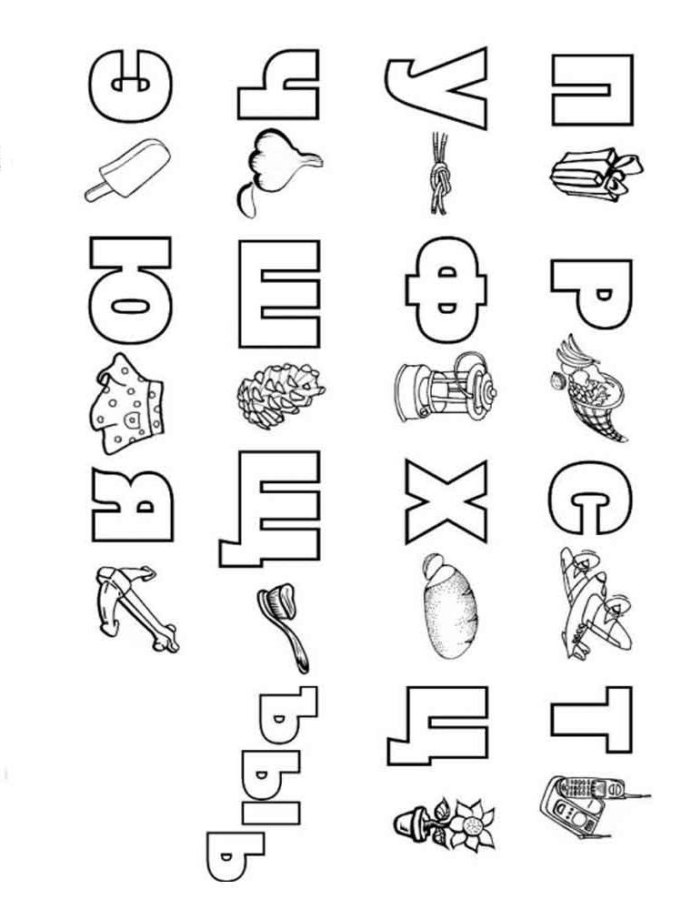 Алфавит с П до Я