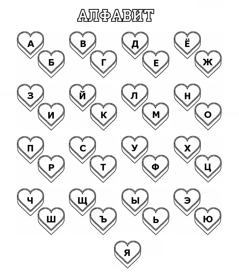 Алфавит сердечками