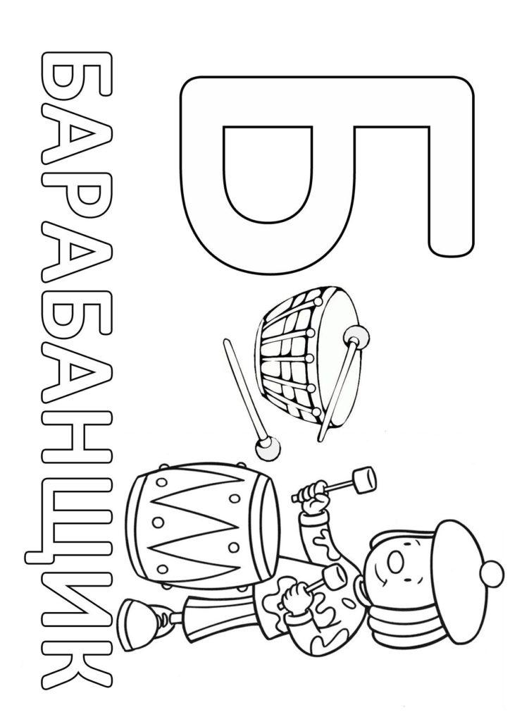 Буква Б с барабанщиком