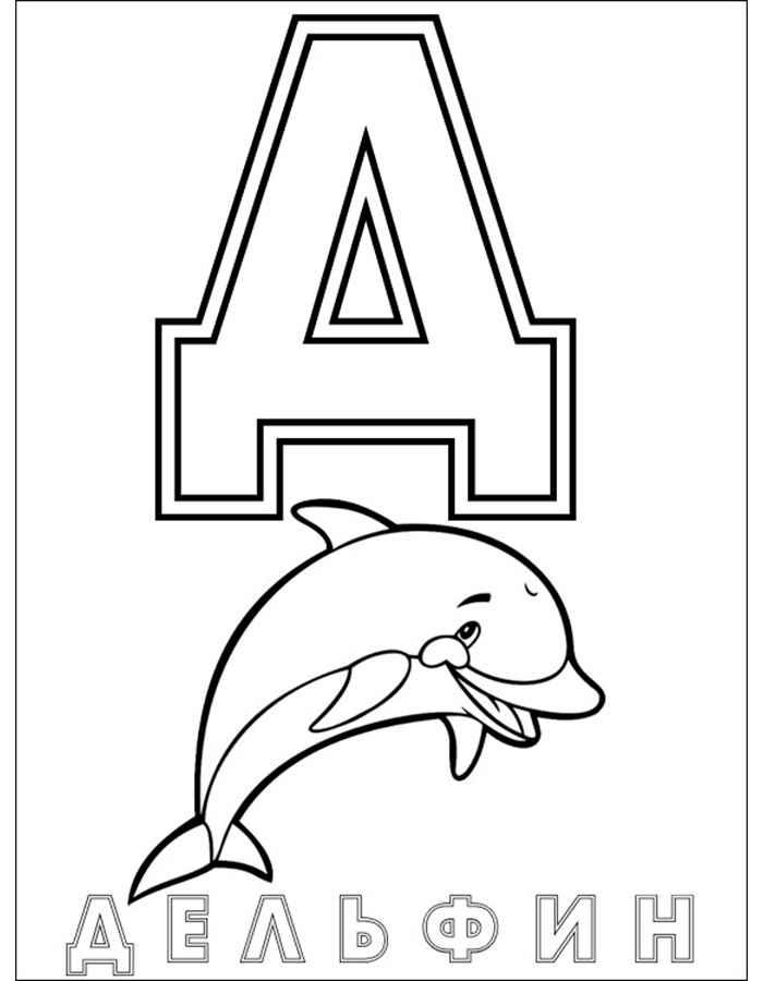 Азбука Д с дельфином