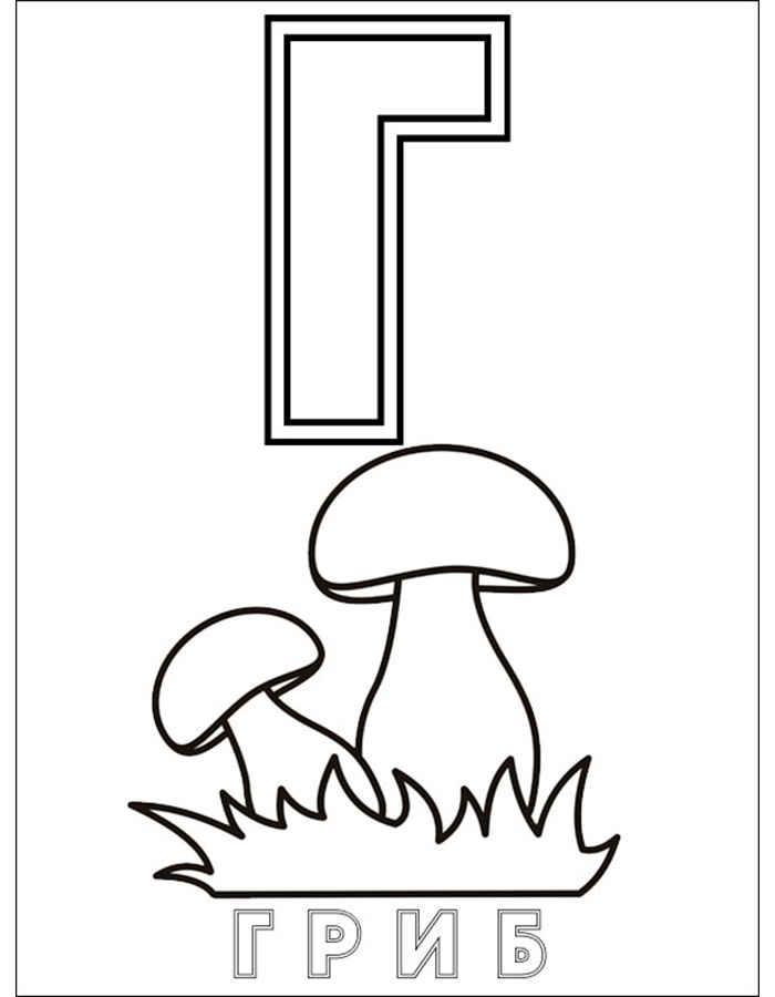 Азбука Г с грибом
