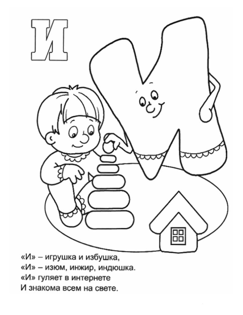 Буква И с игрушкой