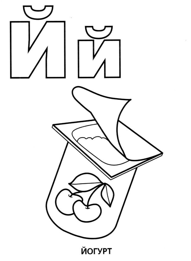 Буква Й с вишнёвым йогуртом