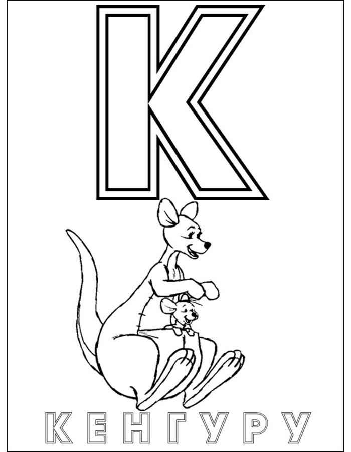 Азбука К с кенгуру