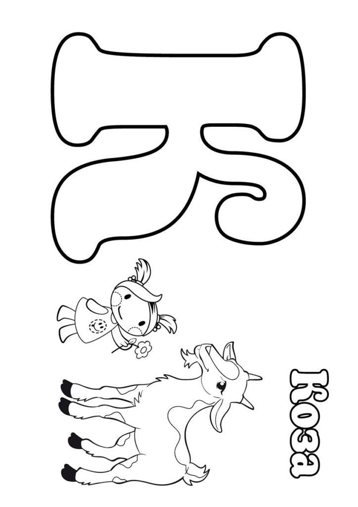 Буква К с козой и девочкой