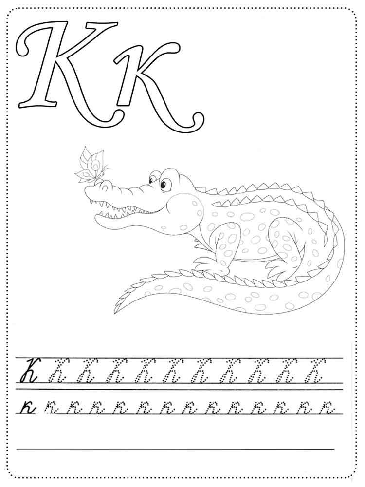 Раскраска буква К с крокодилом